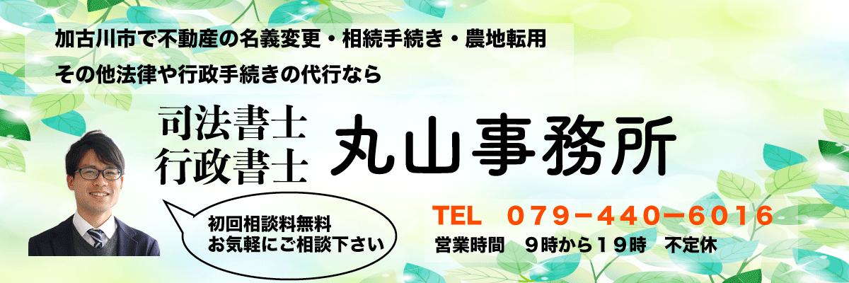 加古川市の司法書士まるやま事務所~相続、登記、名義変更はお任せ下さい。